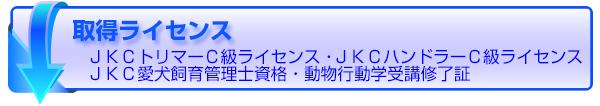 愛犬トリマー科/本科/ラインセンス
