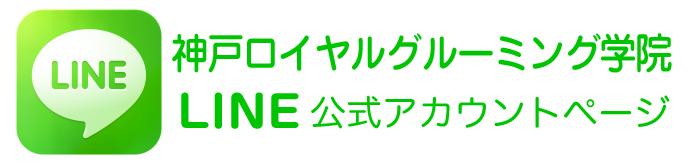 line-title-kobe